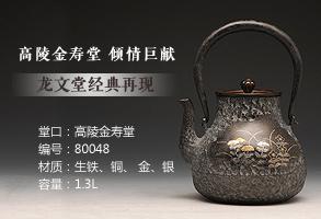 龙文堂鹤首形金银秋草铁壶
