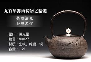 佐藤清光平丸蟹铁壶