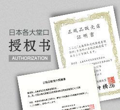 铁壶之家授权证书