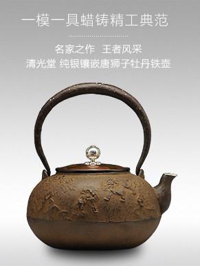 清光堂 唐狮子牡丹蜡铸铁壶