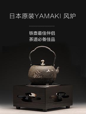 日本箱风炉