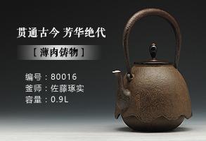 贯通古今 芳华绝代 【薄肉铸物】 编号:80016