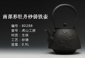 经典传承 南部形牡丹砂铸铁壶