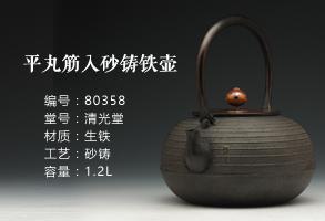 文人雅趣 平丸筋入砂铸铁壶