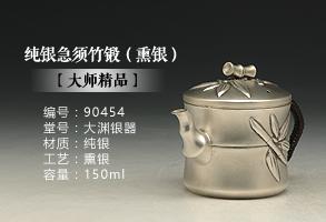大师精品 纯银急须竹锻(熏银)