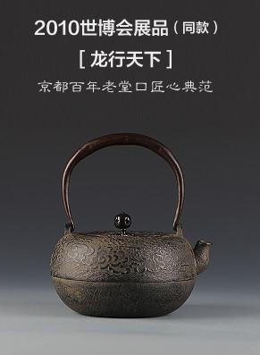 松寿堂 云龙盖镶嵌铁壶