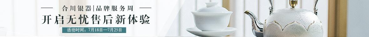 合川银器品牌服务周