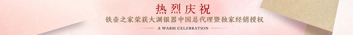 热烈庆祝铁壶之家荣获大渊银器中国总代理