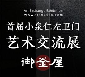 小泉仁左卫门艺术交流展