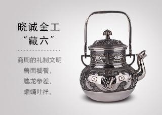 晓诚金工 复刻藏六造獣口龙纹银壶