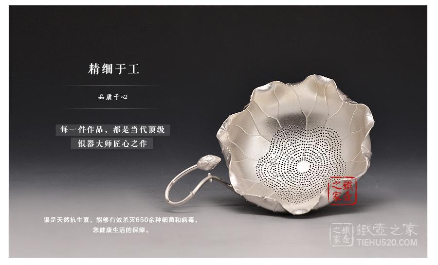 合川银器,纯银茶漏