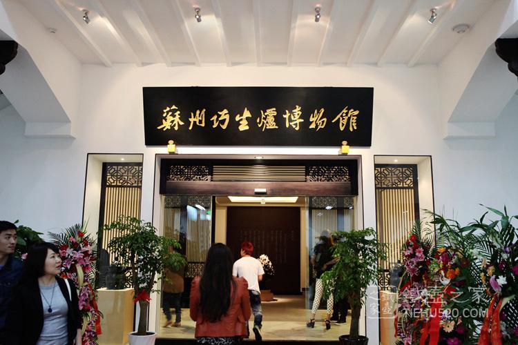 苏州巧生炉博物馆