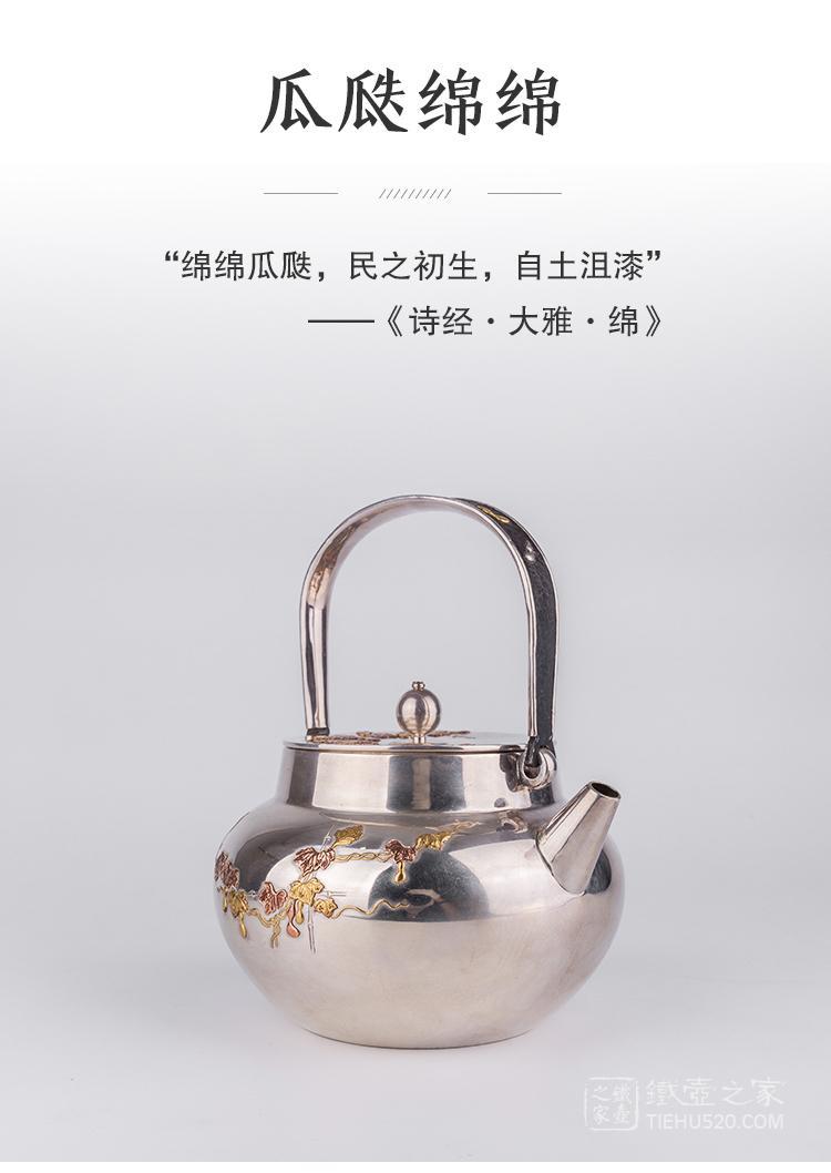 晓诚金工 富贵绵延刻绘纯银银壶(林陵祥)展示图