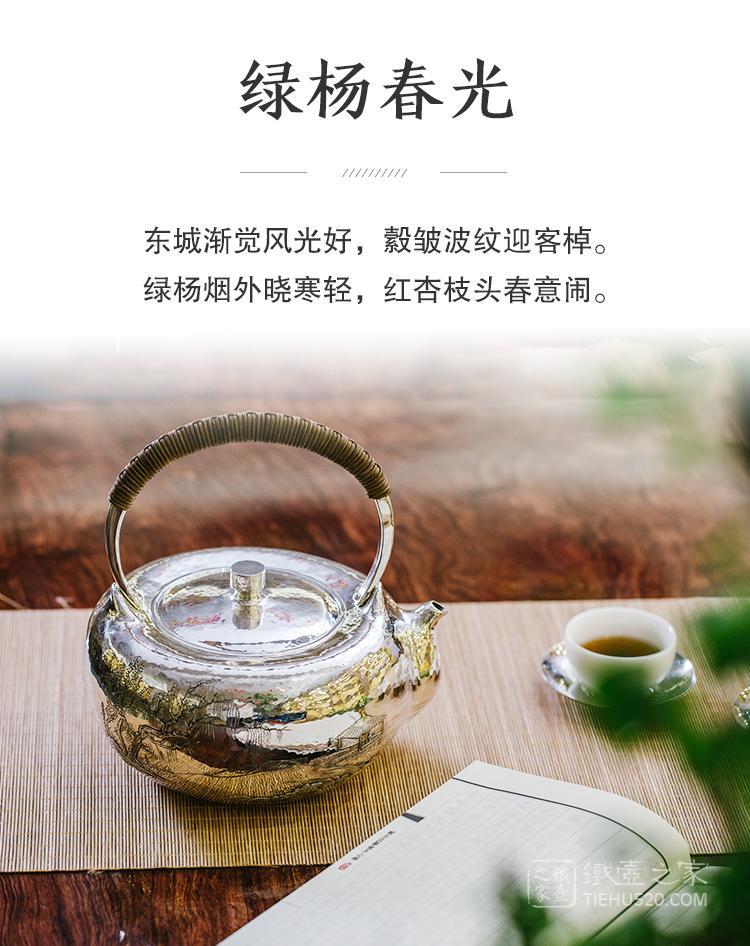 晓诚金工 短亭垂柳风锤目纹刻绘口耳一体纯银银壶(林陵祥)展示图