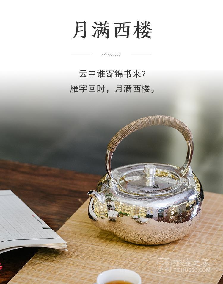 晓诚金工 月满西楼镜面刻绘口耳一体银壶(林陵祥)展示图