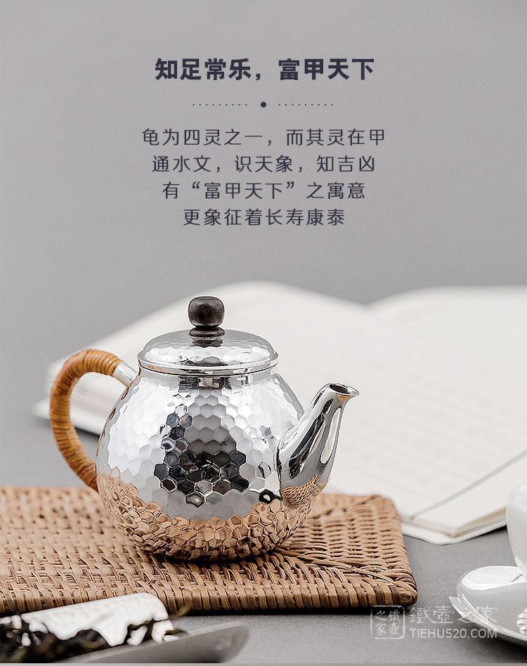 承合银器 纯银 常乐.龟甲急须/泡茶壶展示图