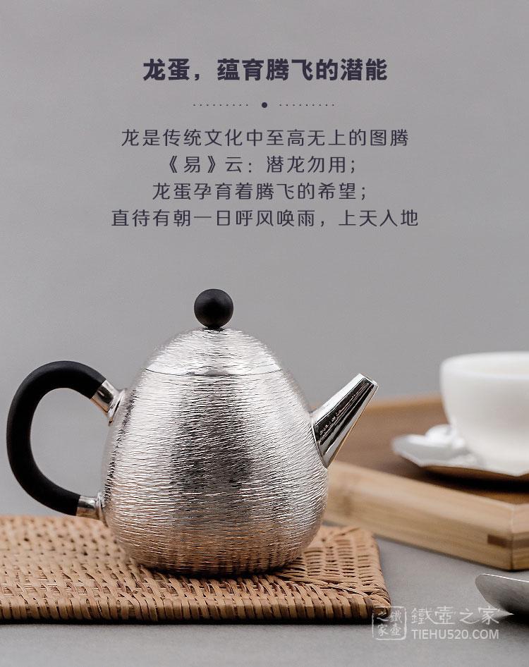承合银器 横纹小龙蛋急须/泡茶壶展示图
