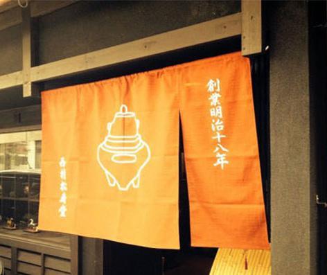 平安松寿堂