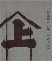 菊地保寿堂