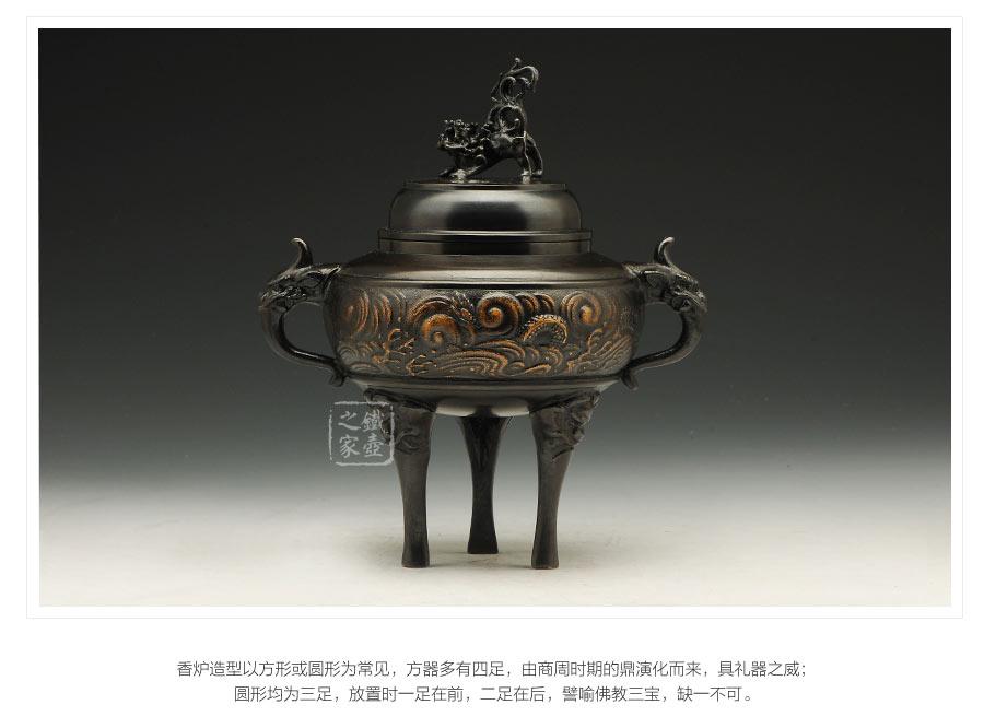 高冈铜器狻猊龙纹香炉展示图